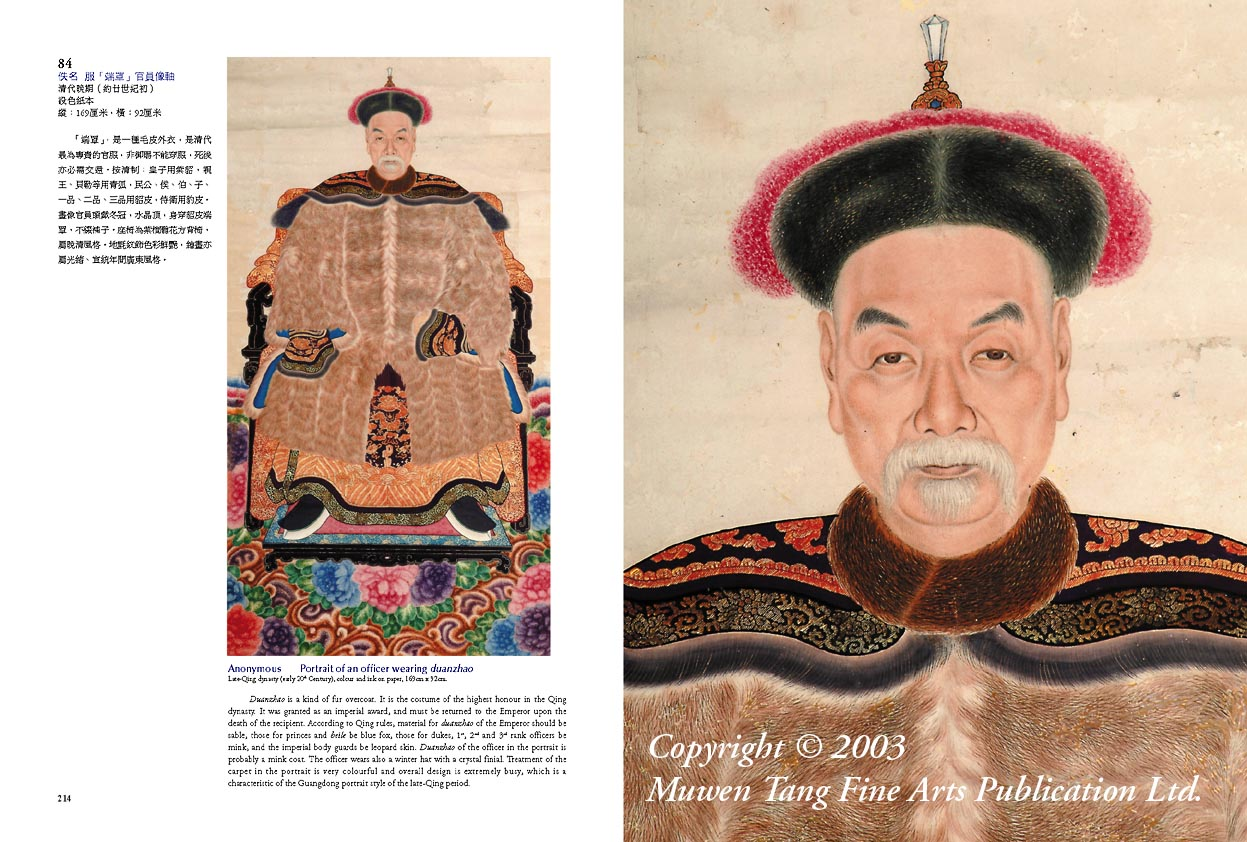 Chinese Portraits - The Muwen Tang Collection Series Vol. 1